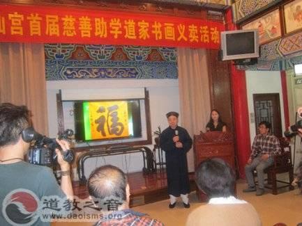 西安八仙宫举办首届助学道家书画义卖活动
