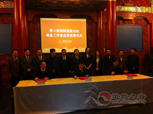 第三届国际道教论坛筹备工作备忘录签署仪式在京举行