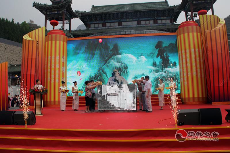 圣莲山老子文化节开幕式现场