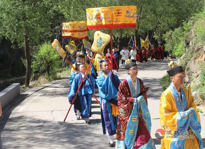 第四届北京圣莲山老子文化节
