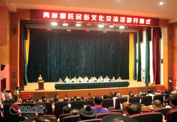"""""""海峡两岸哪吒民俗文化交流活动""""在江油市隆重开幕"""