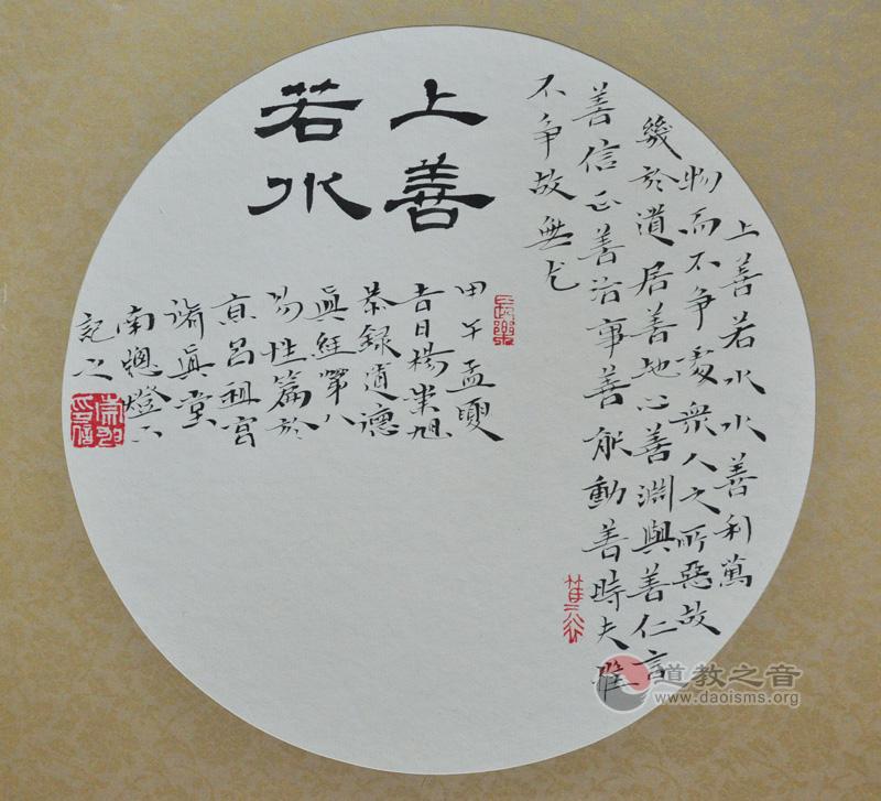 杨旭道长书画扇面赏析