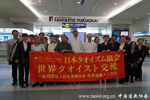 任法融会长率团参加日本道教协会成立一周年庆典暨国际道教文化交流研讨会