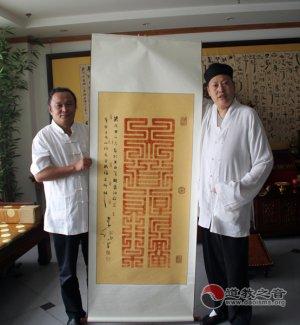 张晋道长向第四届中国(成都)道教文化节赠送书法作品