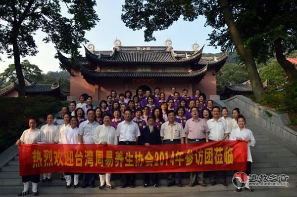 台湾高雄道德院向茅山乾元观捐赠《正统道藏》