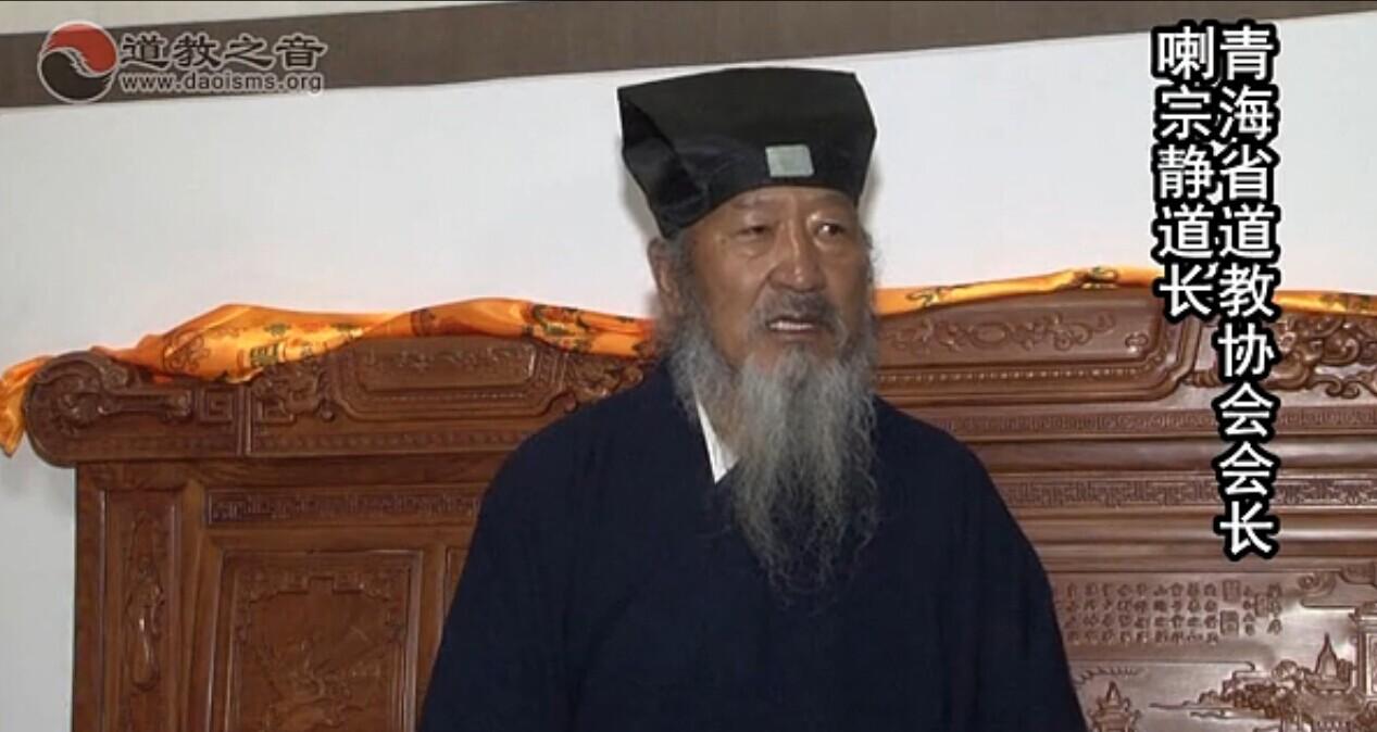喇宗静道长谈青海道教与昆仑文化(视频)