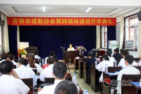 吉林市道教协会第四届企业家体道班正式开学