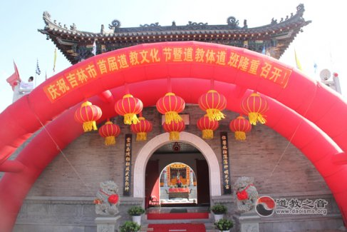 吉林市首届道教文化节隆重开幕
