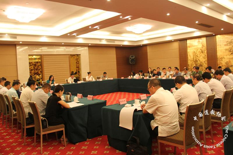 第三届国际道教论坛筹备工作协调会举行