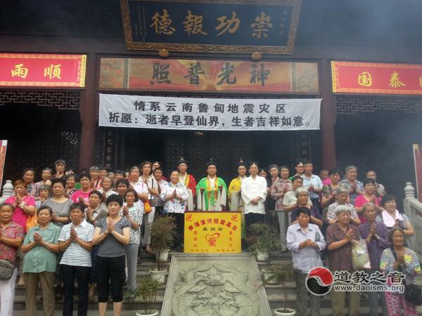 上海崇福道院为云南鲁甸地震灾区举行中元节祈福捐款活动