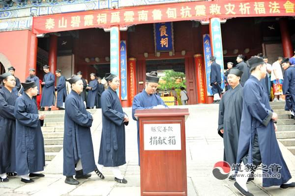泰山碧霞祠举行为云南鲁甸地震灾区祈福法会