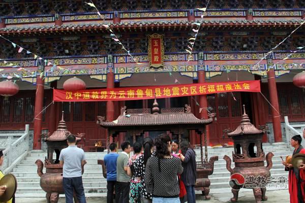 汉中道教界为云南鲁甸灾区举行祈福超度法会