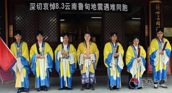 上海岳庙举行鲁甸地震遇难同胞超度法会