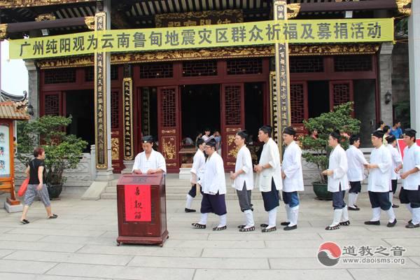 广州纯阳观为云南鲁甸地震灾区祈福捐款