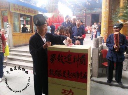 甘肃道教界为云南鲁甸地震灾区捐款祈福