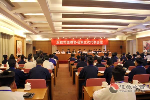 北京市道教协会召开第三次代