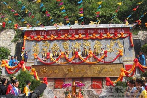 西安长安区金仙观举行十周年庆祝活动