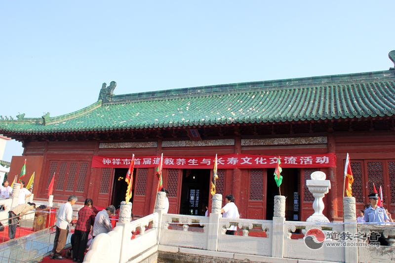 钟祥市首届道教养生与长寿文化交流活动专题报道