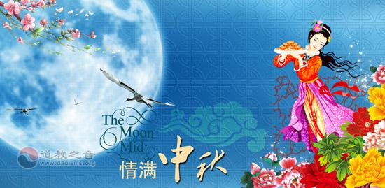 中秋节与道教的关系