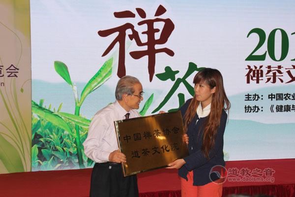 中国道茶文化院成立