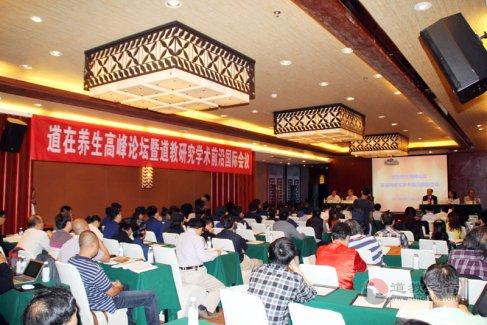 道在养生高峰论坛暨道教研究学术前沿国际会议召开