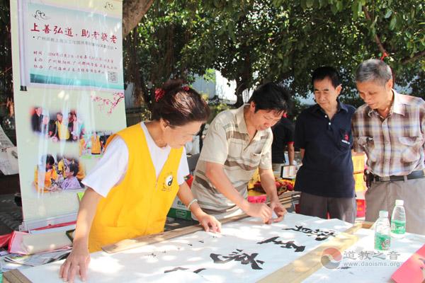 广州道教上善义工社举行公益慈善义卖活动