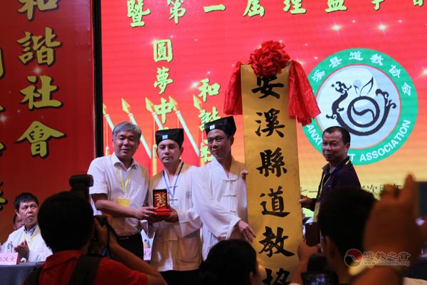 福建安溪县道教协会正式成立