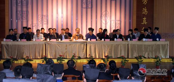 茅山举行第五届长三角(东南)地区道教论坛
