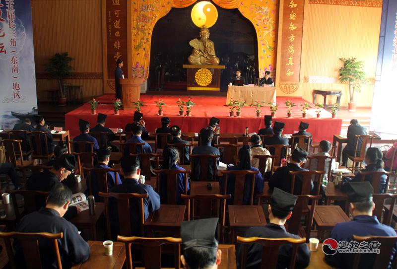 第五届长三角(东南)地区道教论坛专题报道