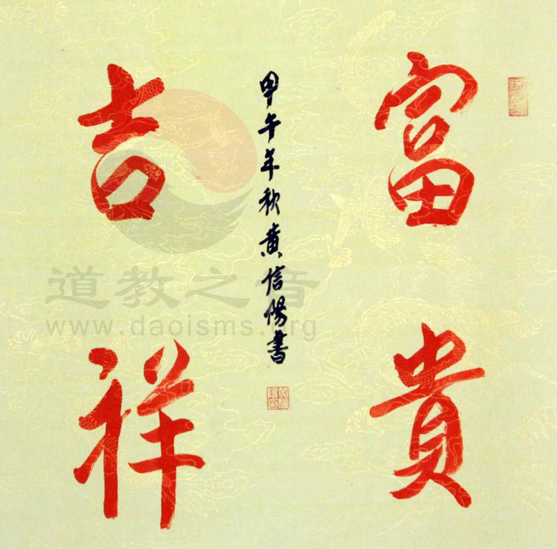 黄信阳道长书法作品赏析
