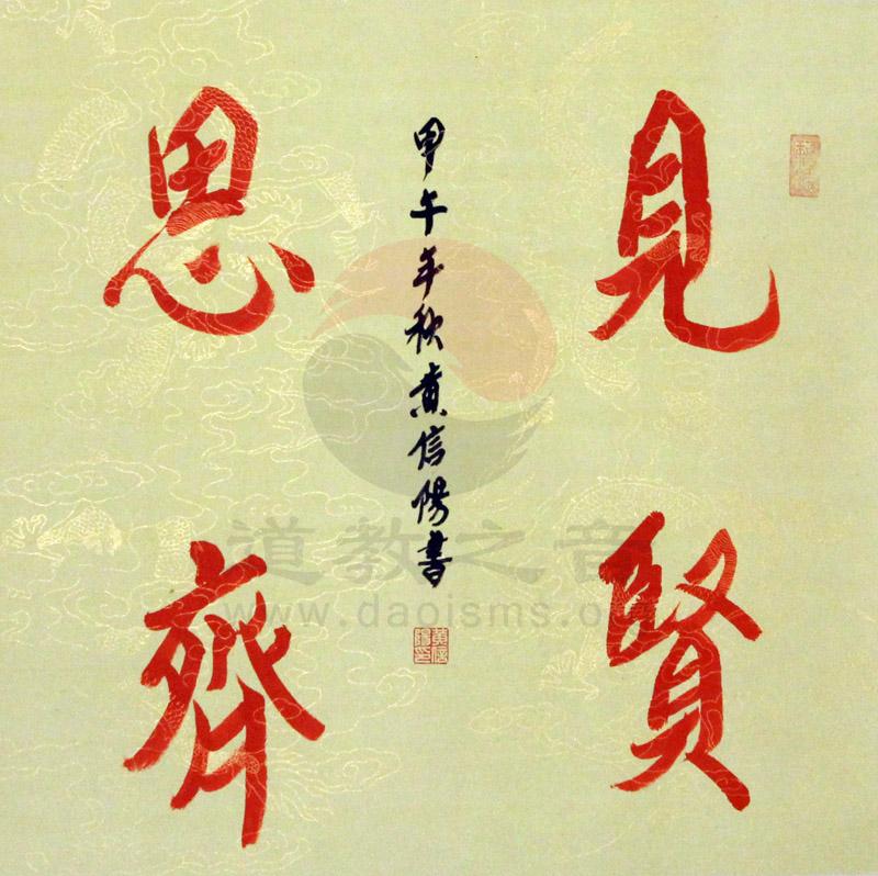 黃信陽道長書法作品賞析