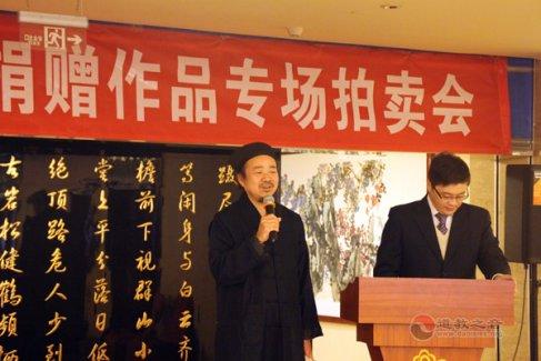 修复纯阳上宫孟天宇捐赠作品专场拍卖会在京举行