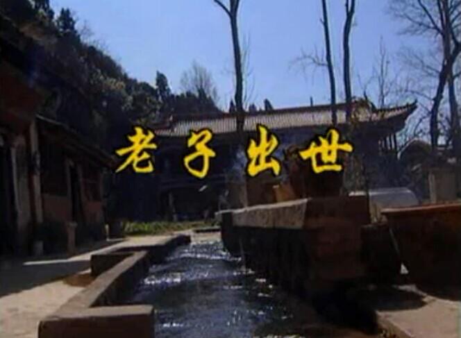 道教神仙故事下集(1)