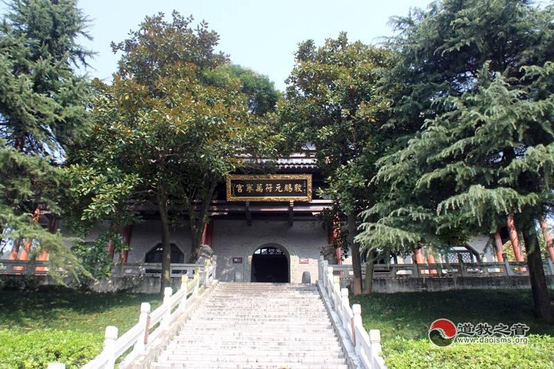 茅山元符宫