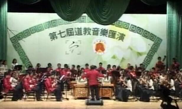 第七届道教音乐汇演上集(视频