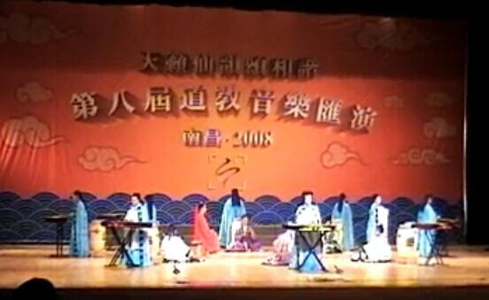 第八届道教音乐汇演(视频)