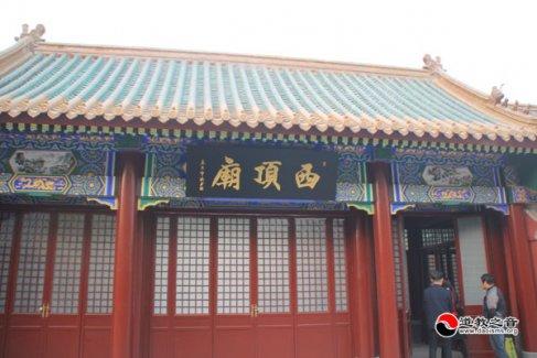 北京海淀西顶娘娘庙