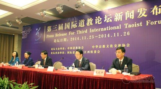 第三届国际道教论坛新闻发布会在鹰潭举行