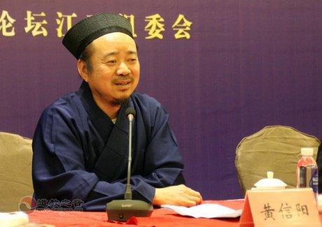 黄信阳道长在第三届国际道教论坛新闻发布会上的致辞