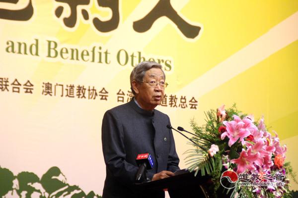 许嘉璐在第三届国际道教论坛做主旨发言(视频)