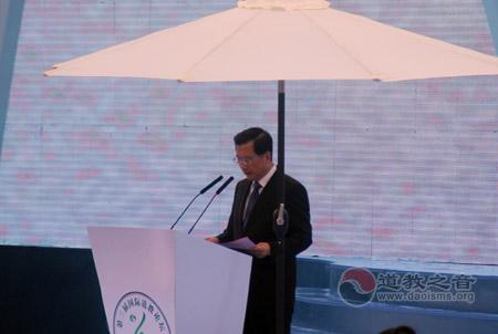 强卫在第三届国际道教论坛开幕式上的致辞