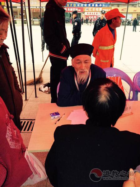 第三届国际道教论坛举行中医义诊活动