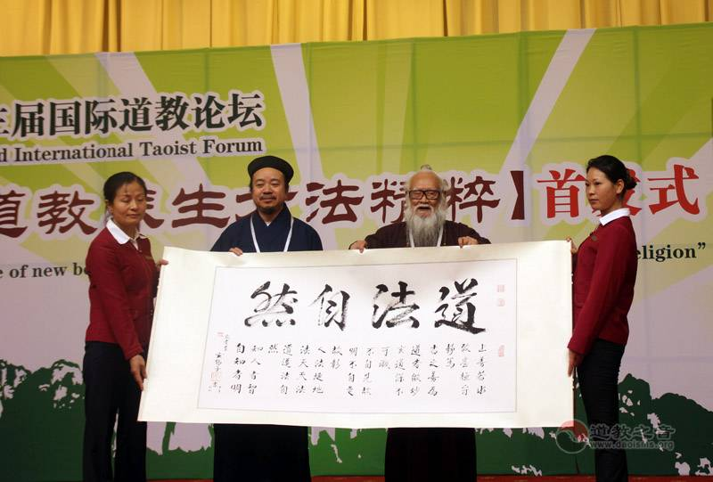朱鹤亭老师向中国道教协会赠送书法作品