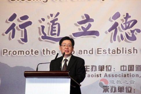 王作安在第三届国际道教论坛闭幕式上的致辞