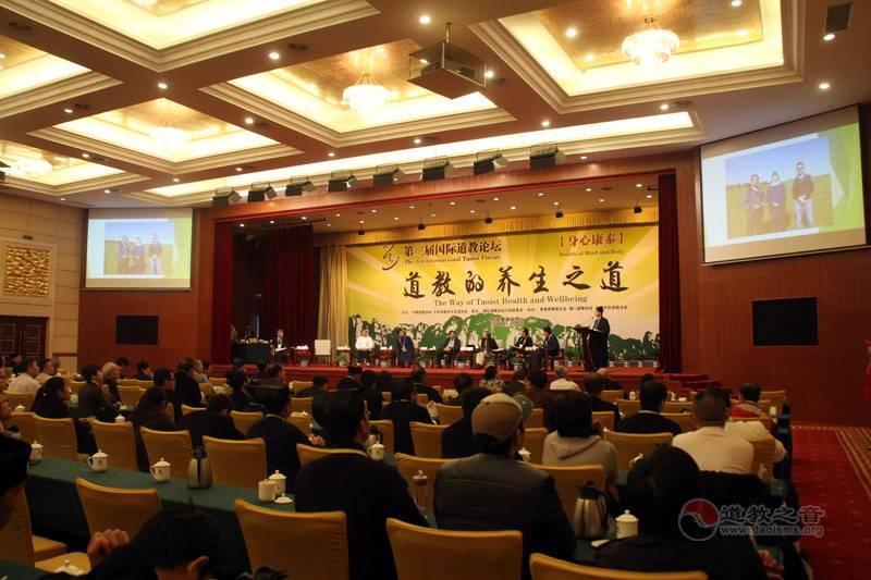 第三届国际道教论坛举行