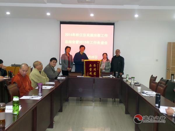 上海岳庙捐助少数民族联合会20000元