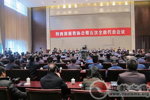 陕西省道教协会第五次代表会议召开