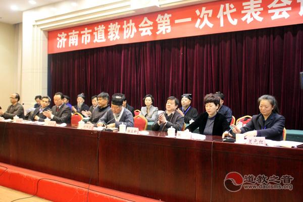 济南市道教协会召开第一次代表会议(视频)