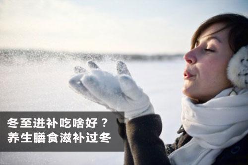 冬至膳食滋补