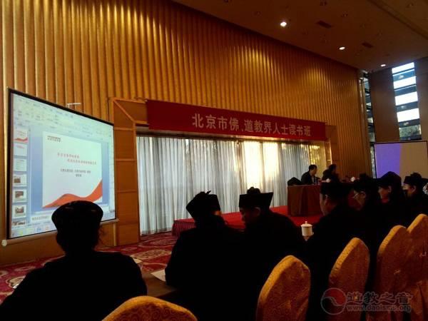北京举办佛、道界人士读书班